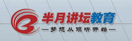 【半月讲坛教育—专注公职考试】提供国考、省考、事业单位、教师等笔试面试培训,发布国考、省考相关公告,教师报名时间/入口/职位表,事业单位最新raybet雷竞技信息…
