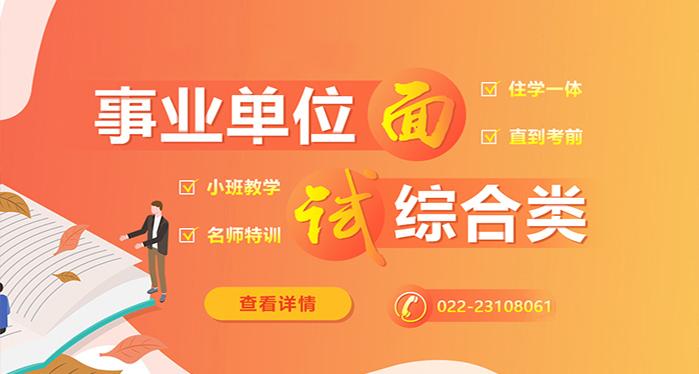 天津事业单位面试辅导课程