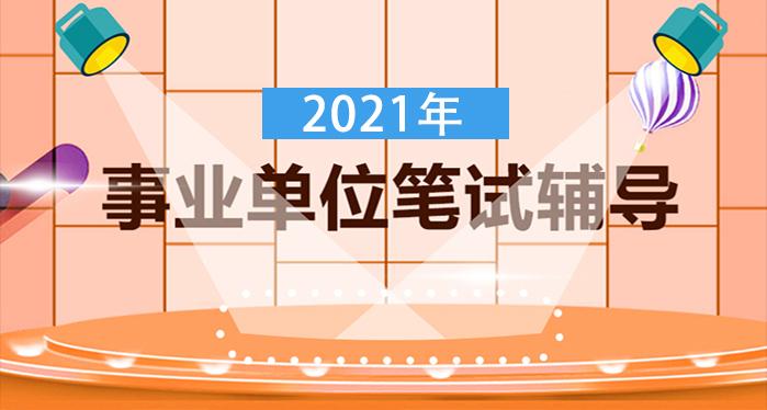 天津事业单位笔试辅导课程