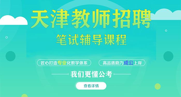 天津教师raybet雷竞技笔试课程