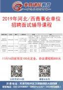 2019年西青区/河北区事业单位面试辅导课程