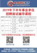 2019天津下半年事业单位面试辅导课程