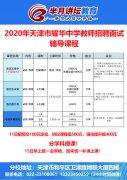 2020年天津市耀华中学面试辅导课程